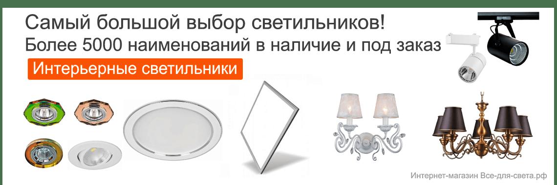 Осветительная продукция 2